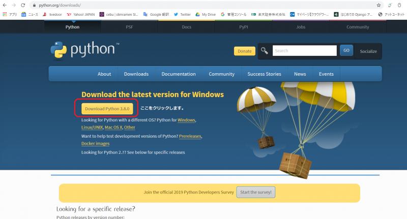 Pythonダウンロード